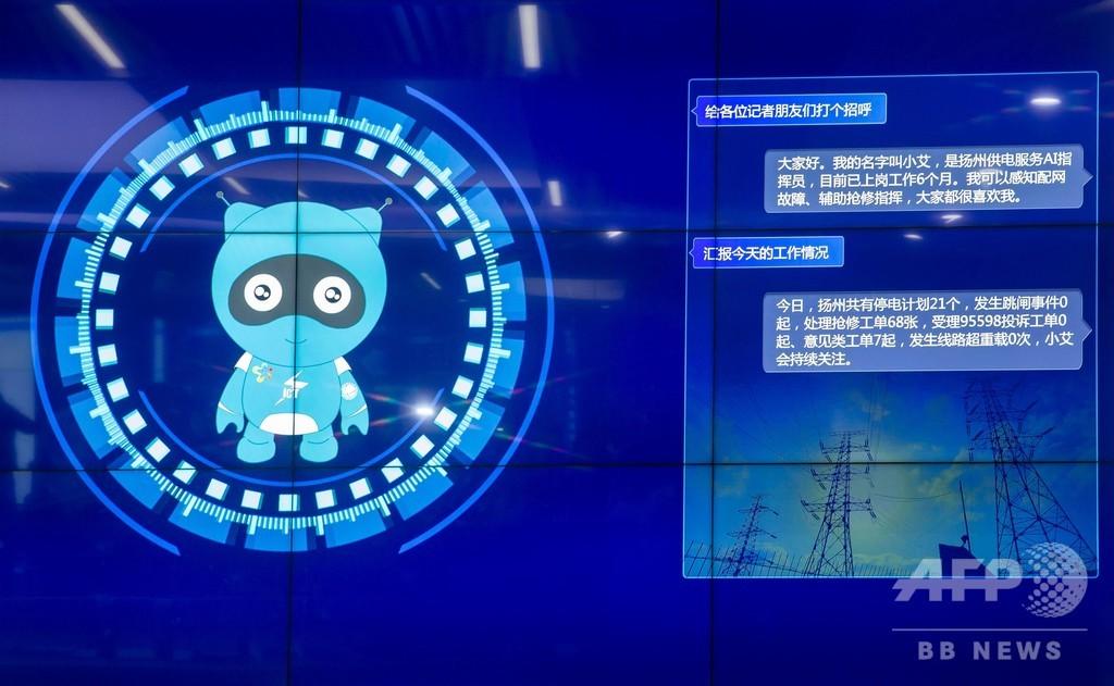 AI司令員「アイちゃん」、国営電力会社に入社 江蘇・揚州