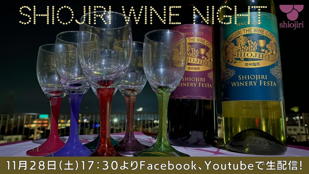2020ミス・ワインも出演! マニアックな醸造談義や今年の新酒の話題まで!「SHIOJIRI WINE NIGHT 2020」をオンラインで初開催