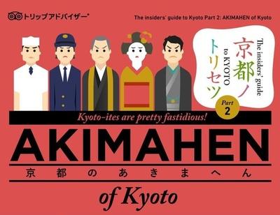 京都、外国人旅行者向けにマナー・ガイド作成