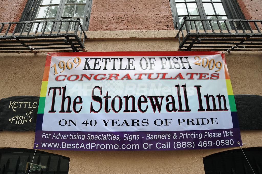ゲイたちの抵抗、ストーンウォールから40年目のプライド・パレード