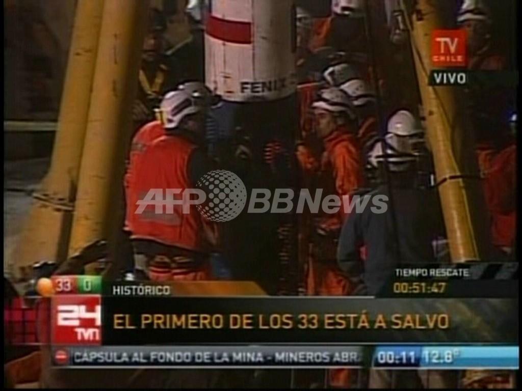 チリ鉱山落盤事故、作業員ついに地上に