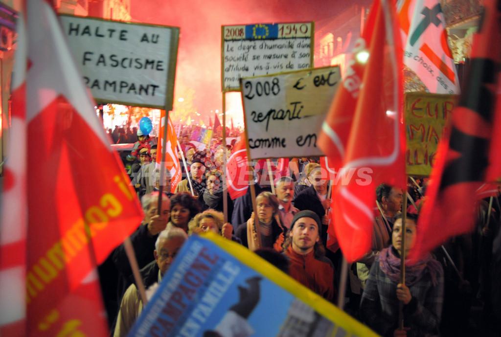 欧州連合の移民政策に抗議、仏中部
