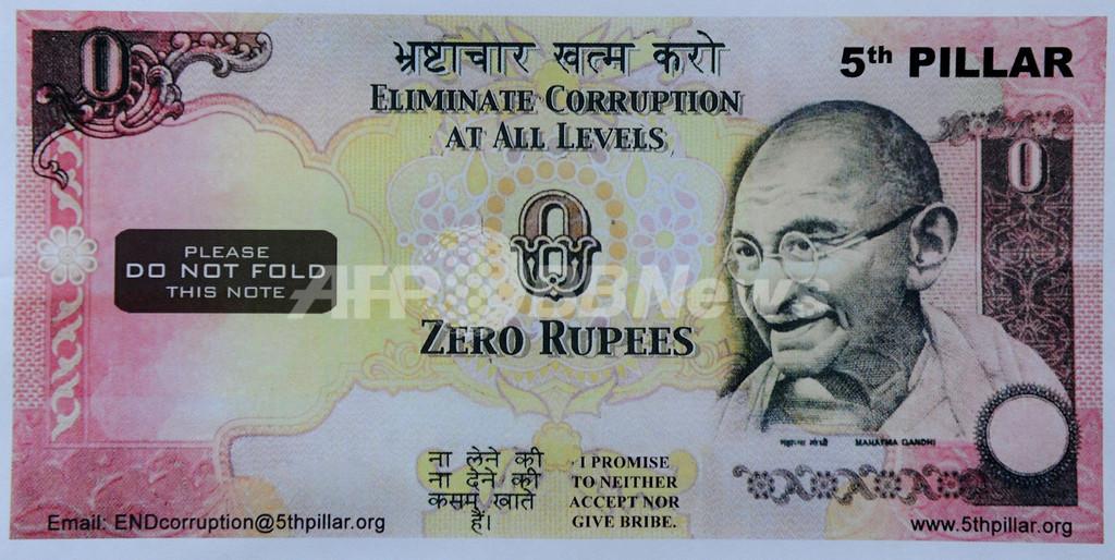 価値は紙切れ1枚分、インドに「0ルピー紙幣」登場!?