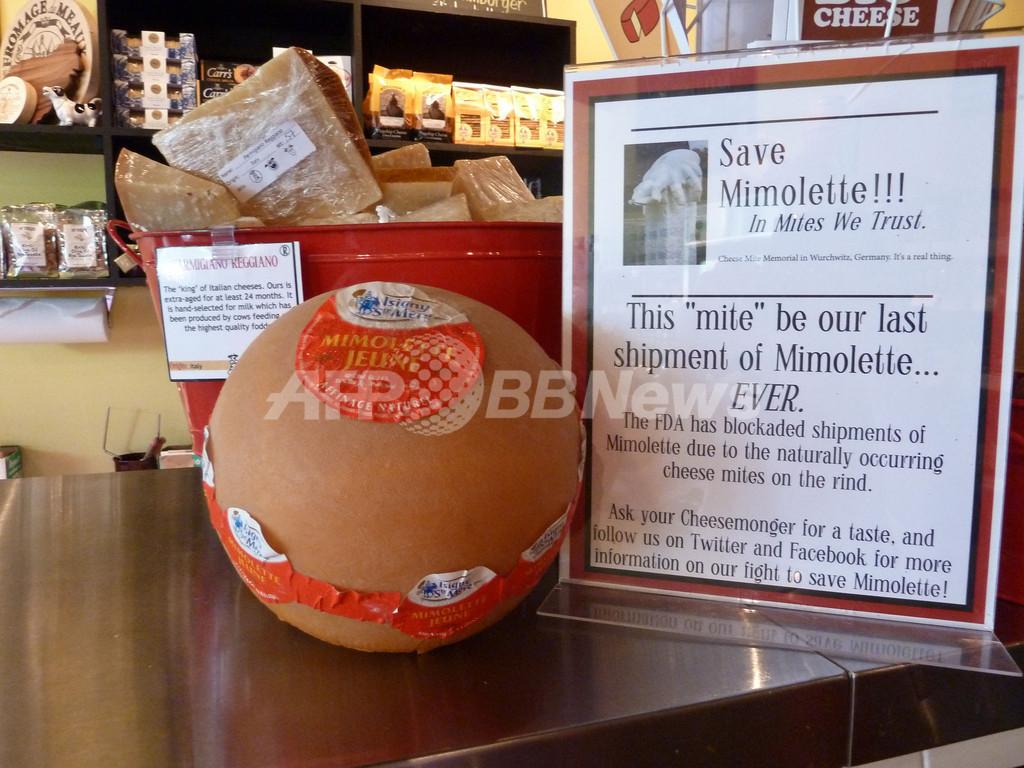 仏産チーズ「ミモレット」輸入禁止と戦う米国の愛好家