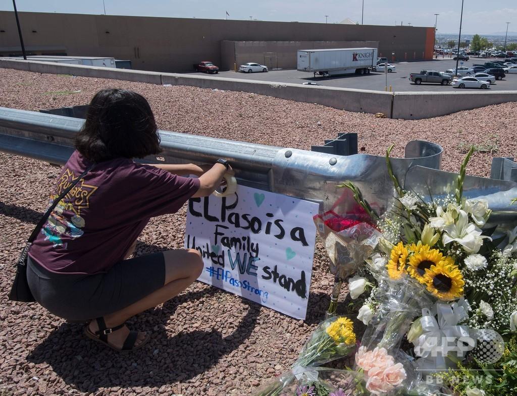 テキサス銃撃事件の容疑者、「メキシコ人たち」狙ったと供述