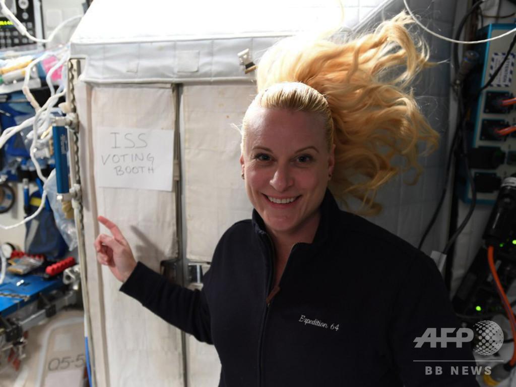 宇宙から不在者投票 NASA飛行士がISSから大統領選に一票