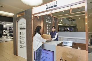 「Mitsui Shopping Park &mall(アンドモール)」の新サービス開始