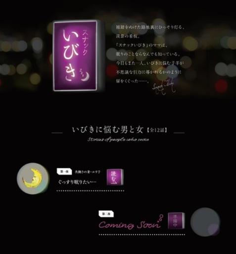 アイセイ薬局企画・制作のいびきをテーマにしたWebコンテンツ 「スナックいびき」公開!
