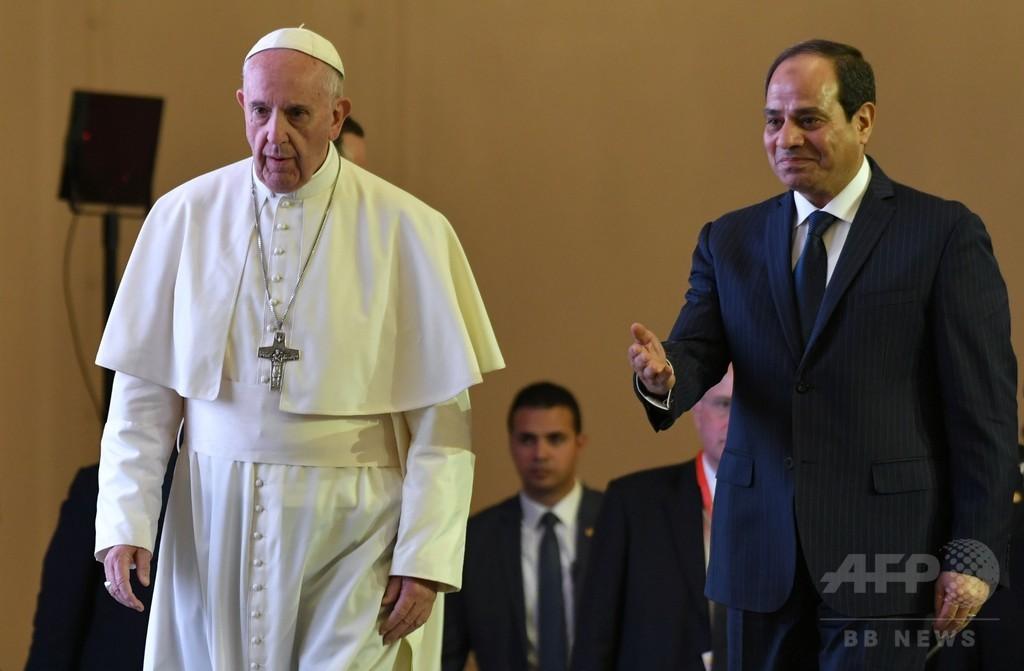 エジプト訪問のローマ法王、 宗教間の融和を呼び掛け