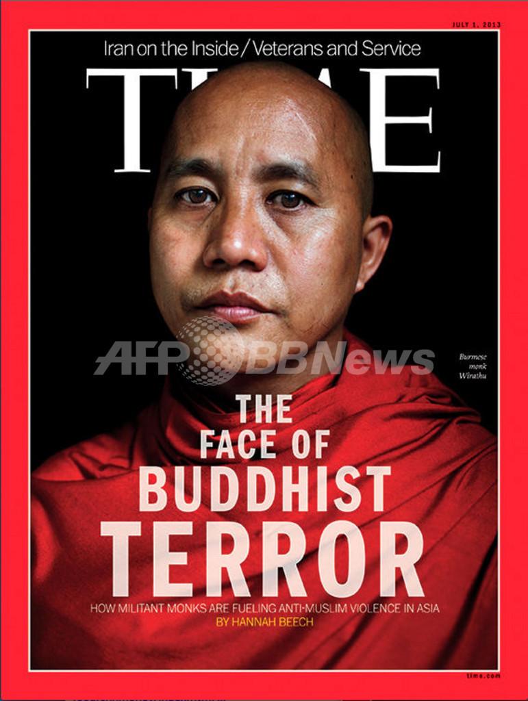 米誌タイムの特集記事「仏教徒テロ」、ミャンマー人が反発 写真1枚 ...