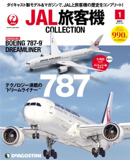 隔週刊「JAL旅客機コレクション」発売
