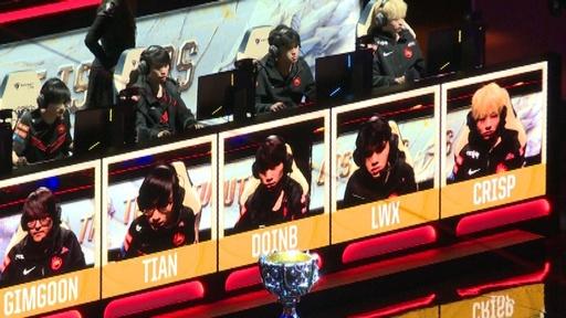 動画:「リーグ・オブ・レジェンド」世界選手権、中国のチームが優勝