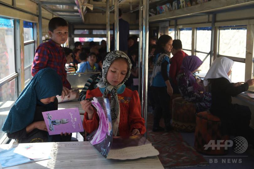 移動図書館、子どもたちの喜び乗せて今日も走る 攻撃相次ぐカブール