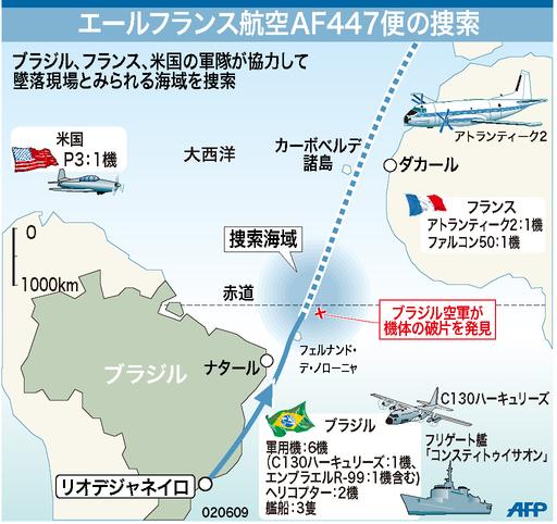 【図解】消息絶ったエールフランス機の捜索