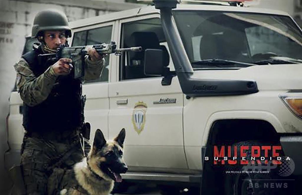 ベネズエラ「クーデター未遂」 主犯格は警官兼俳優? 陰謀説の応酬も