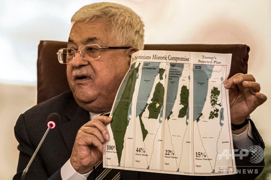 パレスチナ議長、「米・イスラエルと関係絶つ」 和平案に反発