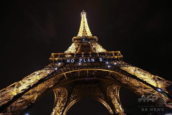 パリ協定、来月4日に発効へ EUなどの批准で発効要件満たす