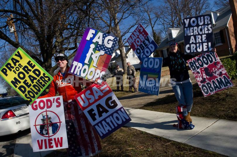 イラク戦没兵葬儀で「死んで良かった」とプラカード、米最高裁判断は「表現の自由」