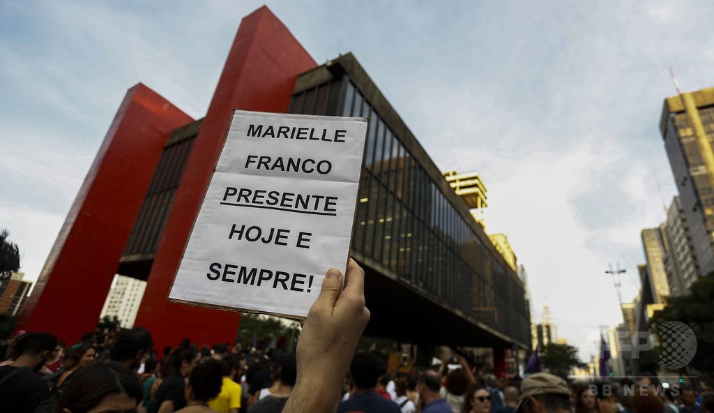 人権派市議、銃撃され死亡 リオ市民が大規模抗議デモ