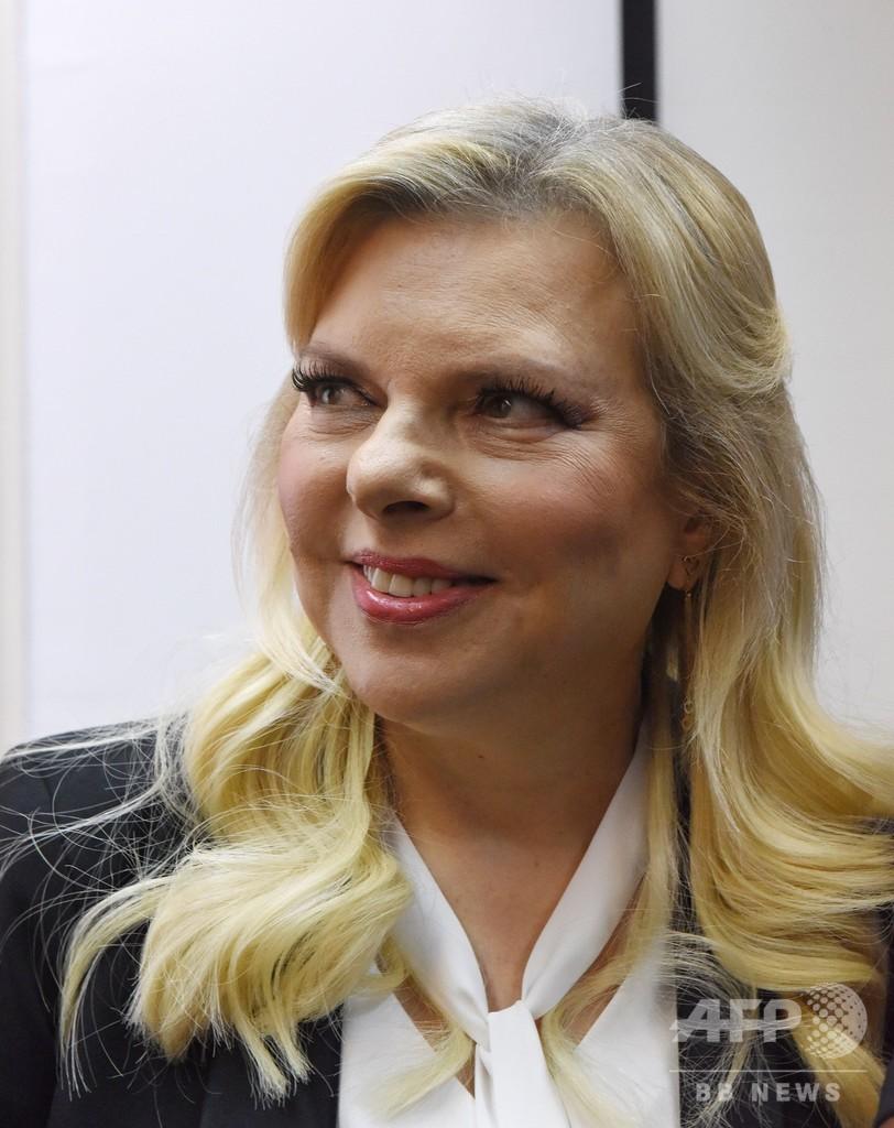 イスラエル首相夫人に公金不正使用で罰金刑