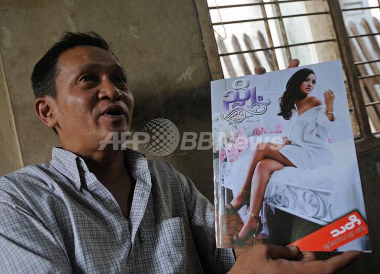 ミャンマー初の性教育誌が物議、出版禁止に