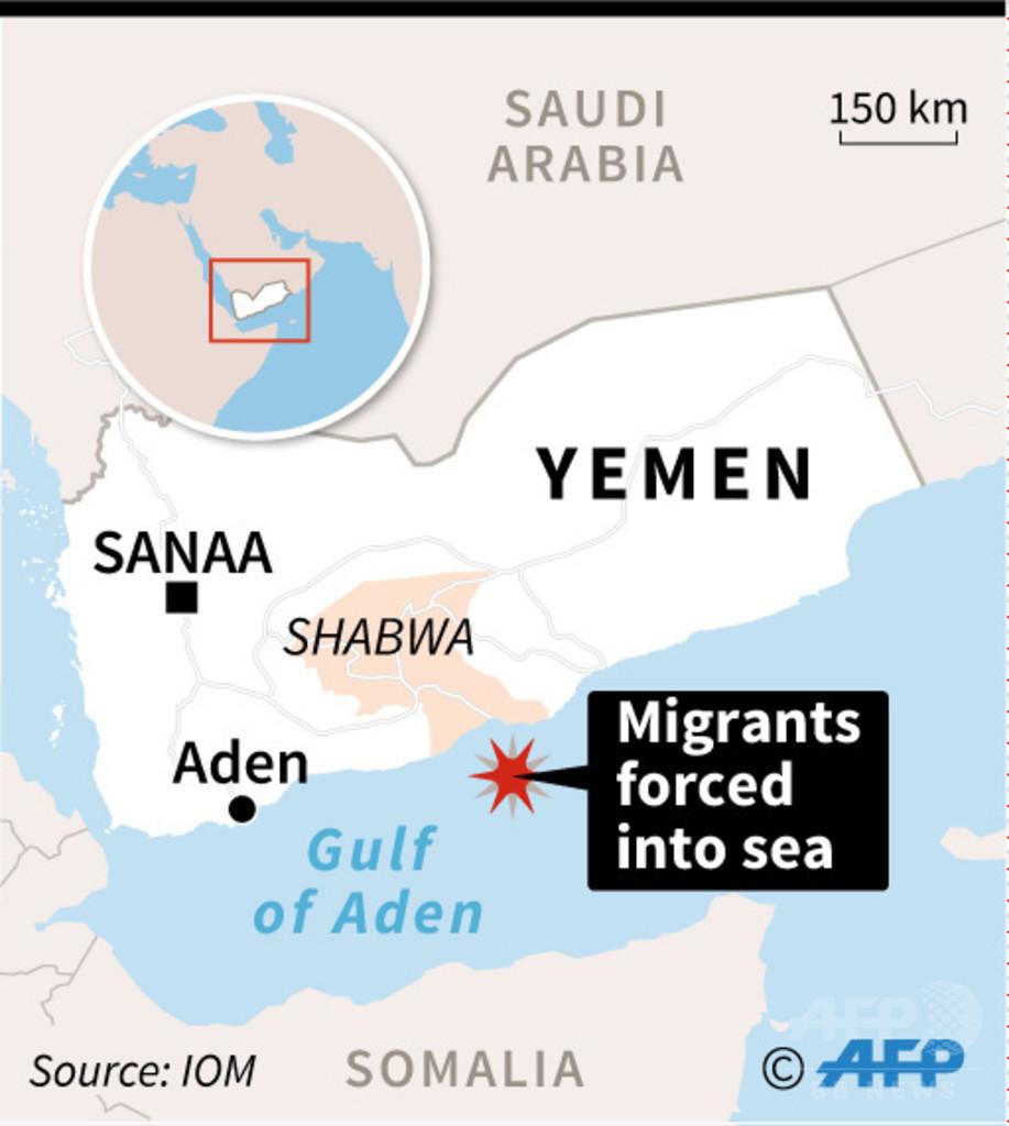 イエメン沖で移民56人水死 密航業者が300人海に落とす