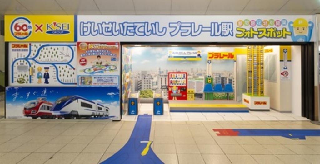 京成電鉄×プラレール×葛飾区!「けいせいたていし プラレール駅」登場!スタンプラリー、記念乗車券も!