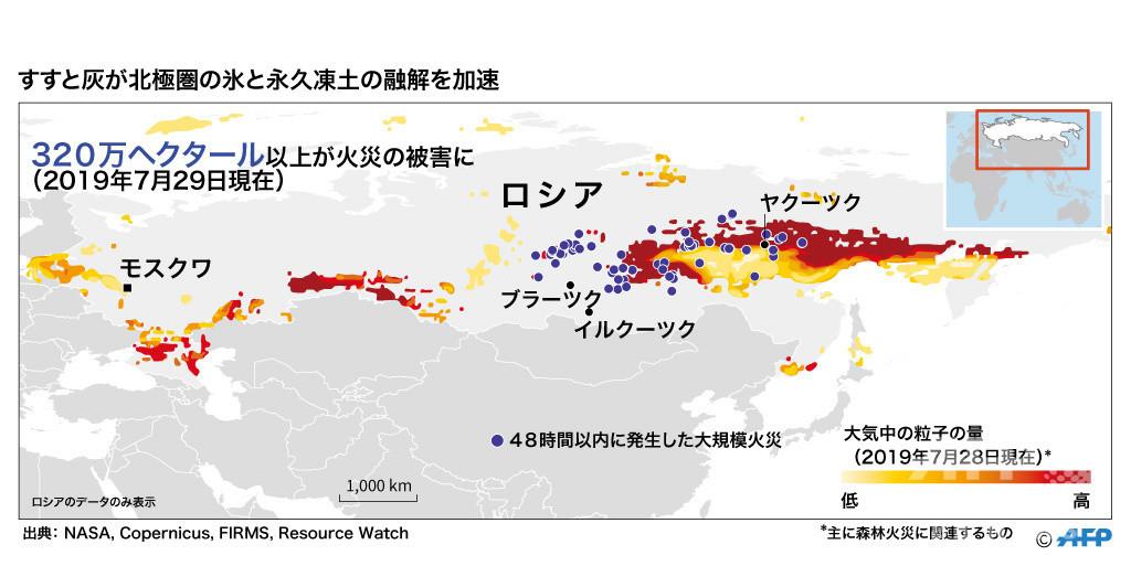 シベリア森林火災、すすと灰が北極圏の氷と永久凍土の融解を加速