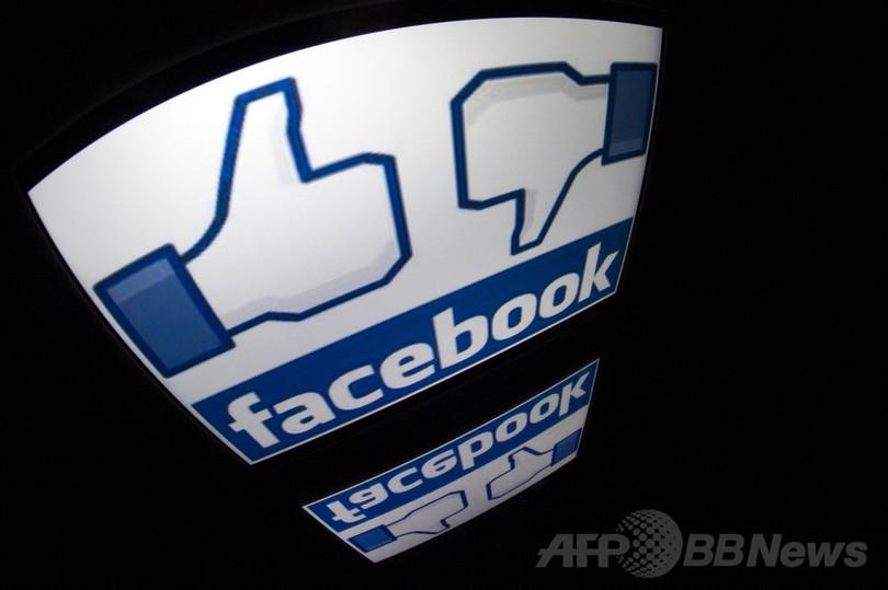 フェイスブック利用者、「嫌」でもやめない理由は? 米調査機関が公表