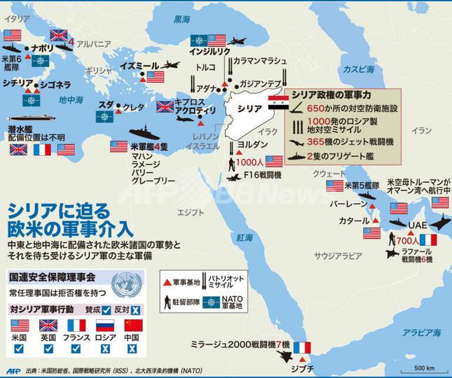【図解】シリアに迫る欧米の軍事介入