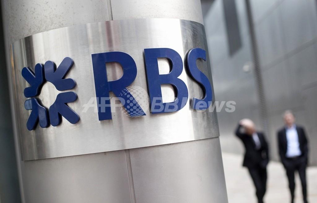 英RBS銀行、LIBOR不正操作めぐり制裁金570億円