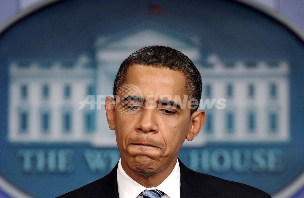 オバマ 逮捕