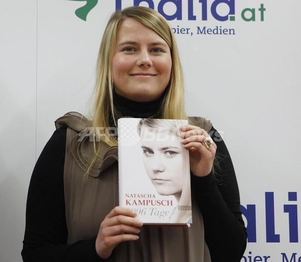 8年半監禁された女性が自伝出版、警察の無能ぶりを批判 オーストリア
