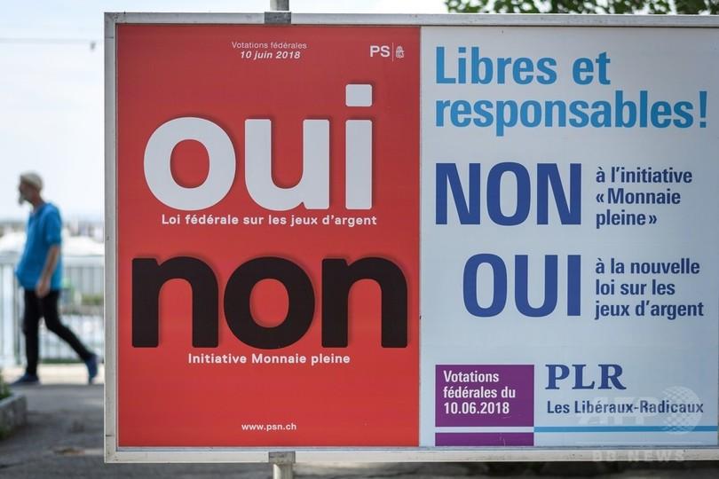スイス、オンライン賭博解禁へ 国民投票で可決、外国業者は排除