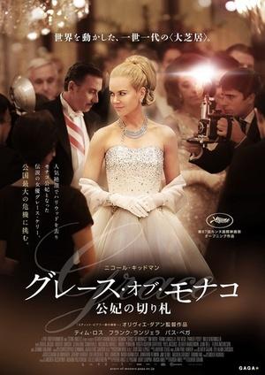 映画『グレース・オブ・モナコ 公妃の切り札』