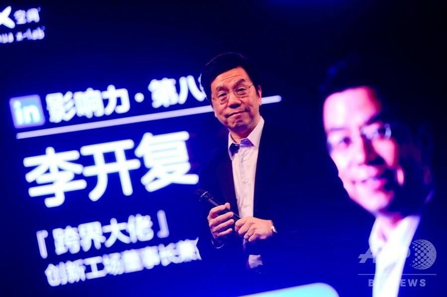 車を買うのは「最悪の投資」 中国新興ファンド創始者・李開復氏