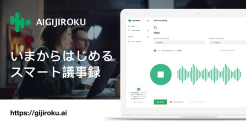 オルツ 「AI GIJIROKU」の有料アカウント登録が1万件を突破しました。