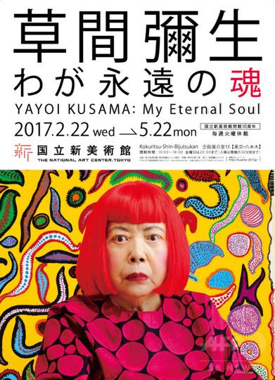 「草間彌生 わが永遠の魂」展、国立新美術館で2月22日から
