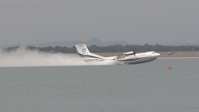 動画:大型水陸両用飛行艇「鯤竜」、初の水上高速滑走に成功