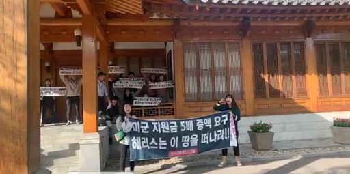 親北派の学生ら、ソウルの駐米大使公邸に侵入 「出ていけ」との横断幕掲げる