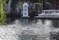 「天下第一の泉」済南・ホウ突泉 世界文化遺産にも積極的申請の動き
