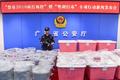広東警察、第1四半期の麻薬押収量4.1トン 「新中国」成立以来最大の密輸事件含む