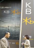 三井住友銀行、韓国最大手の国民銀行と業務提携 - 韓国