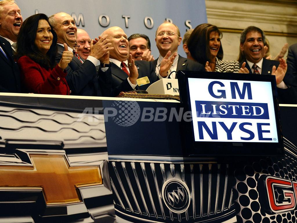 GM、株式市場へ再上場 破綻から1年半