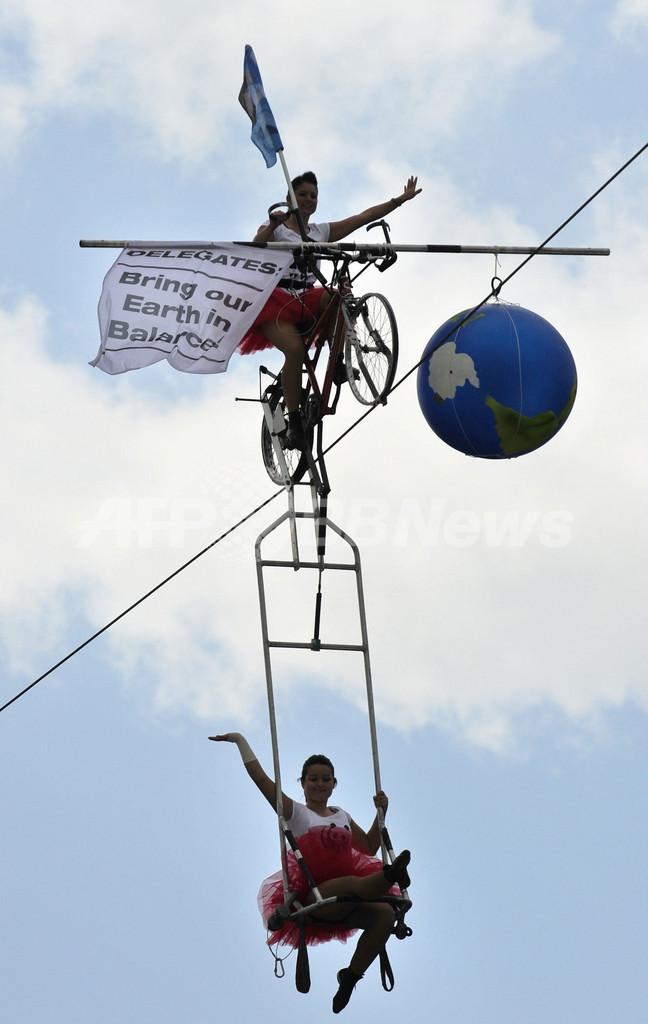 「地球にもバランスを」、環境問題国際会議で綱渡りの曲芸披露