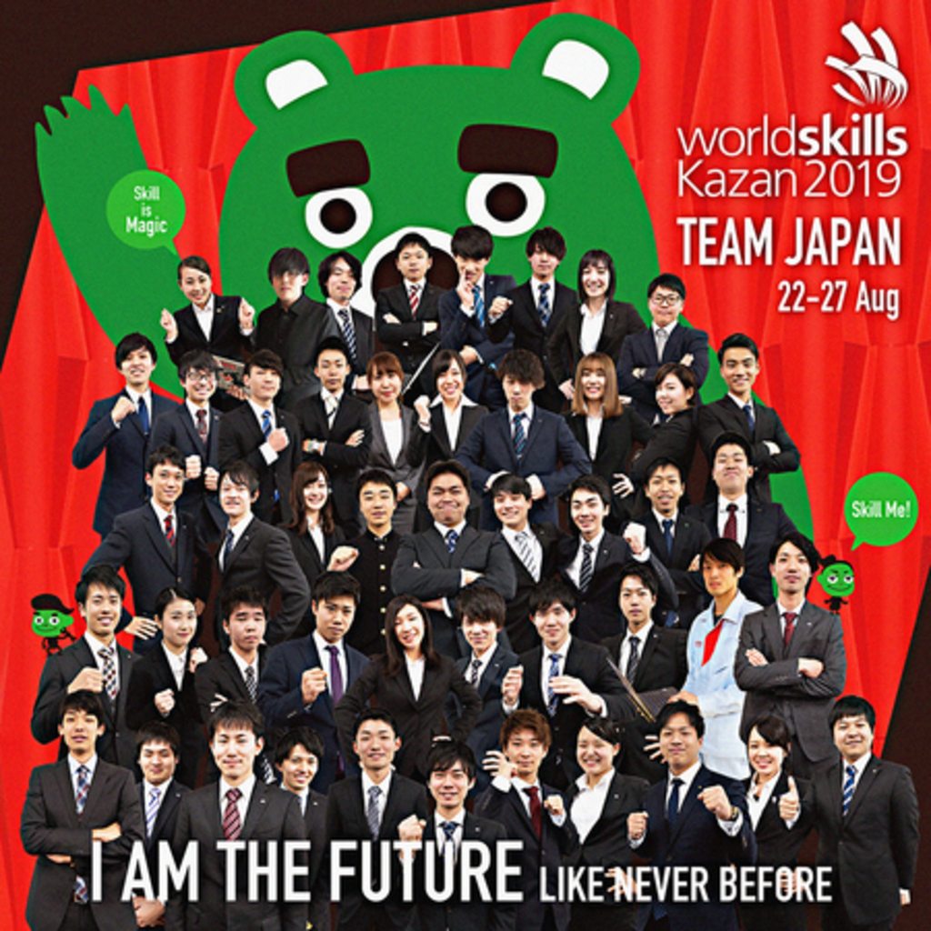 第45回技能五輪国際大会に向け日本選手団を派遣します!