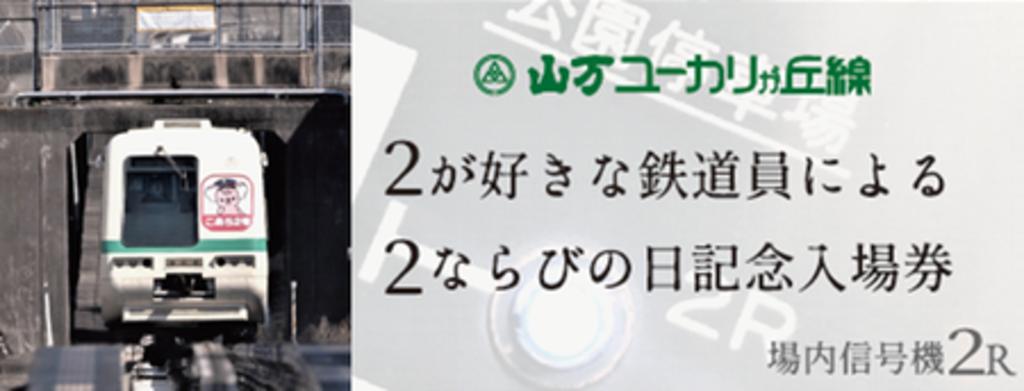 山万ユーカリが丘線「2ならびの日 記念入場券」発売します。