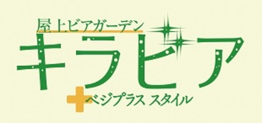 GW期間中に初のランチタイム営業を実施!インパクト間違いなし!直径90cmの巨大パエリアが新登場するビアガーデンを高島屋大阪店で開催