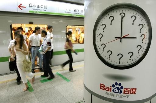 中国当局、ネット検索大手「百度」を著作権侵害で提訴